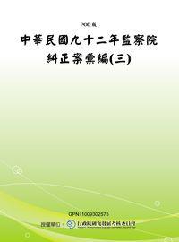 監察院糾正案彙編. 中華民國九十二年. 三