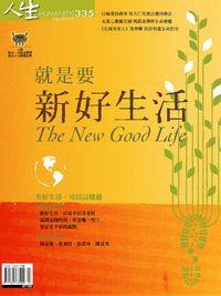 人生 [第335期]:就是要新好生活