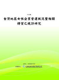 臺灣地區女性企業營運狀況暨相關特質之統計研究