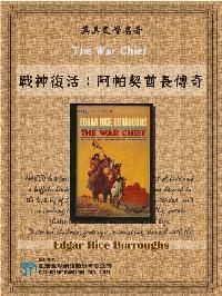 The War Chief = 戰神復活 : 阿帕契酋長傳奇