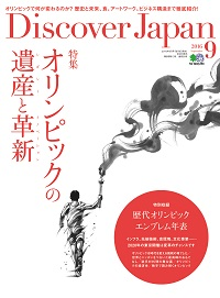 Discover Japan [September 2016 9月号]:東京オリンピック