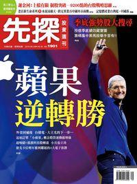 先探投資週刊 2016/09/24 [第1901期]:蘋果逆轉勝