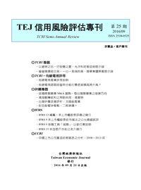 信用風險評估專刊 [第25期]:光洋科財報造假啟示錄