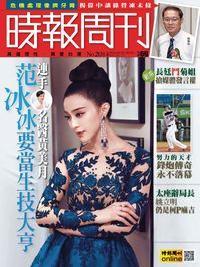 時報周刊 2016/09/23 [第2014期]:范冰冰要當生技大亨