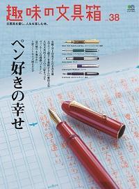 趣味の文具箱 [Vol.38]:ペン好きの幸せ